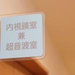 綾瀬中央診療所の消化器内科のご案内