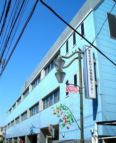 東京女子医科大学東医療センターの外観