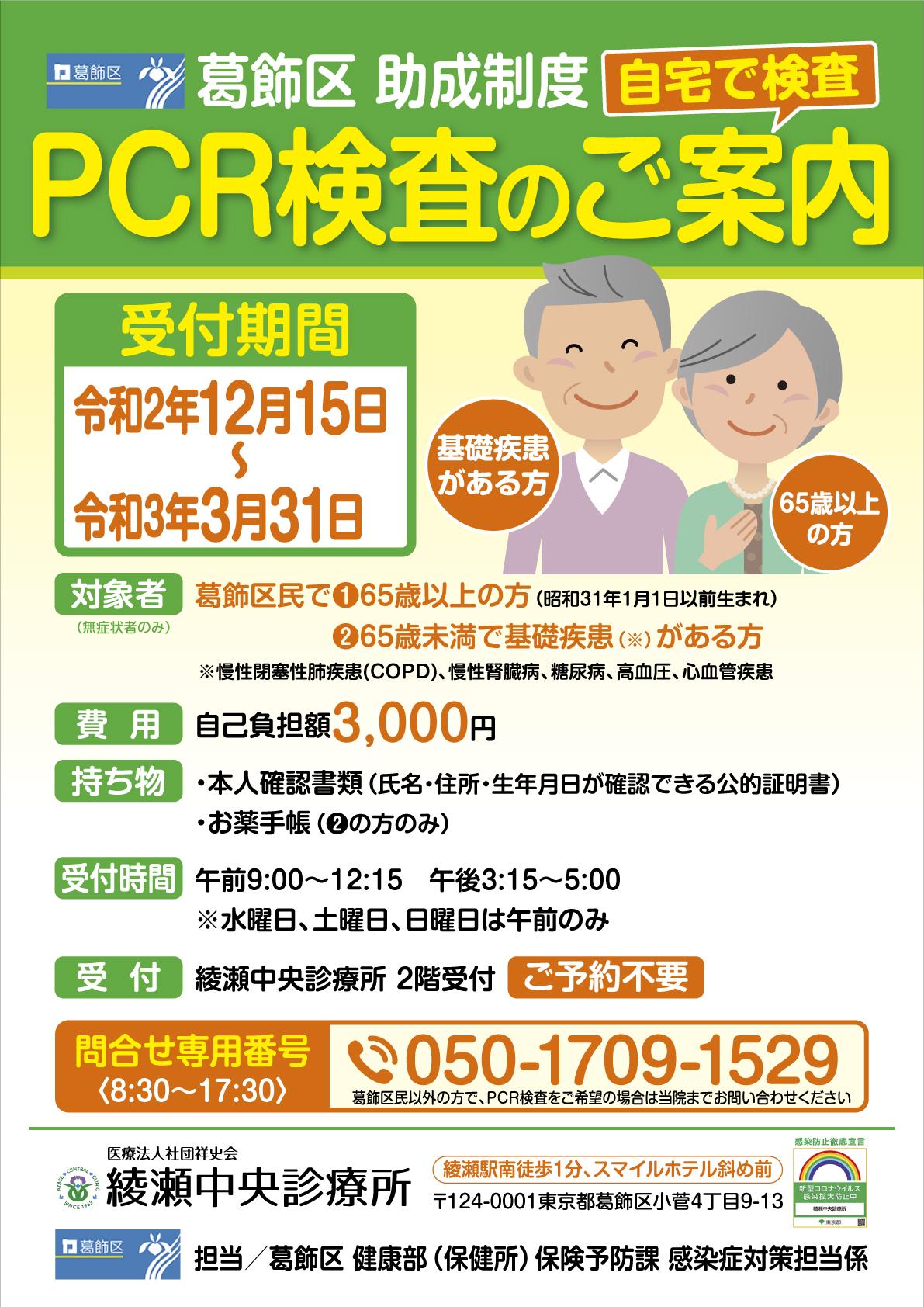 板橋 区 pcr 検査 できる 病院