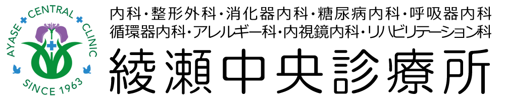 綾瀬中央診療所